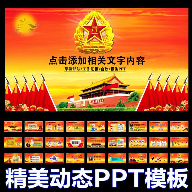 军队军徽红色背景八一军委动态ppt模板