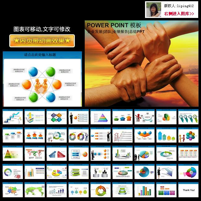团队合作对外贸易幻灯片ppt模板下载(图片编号:)