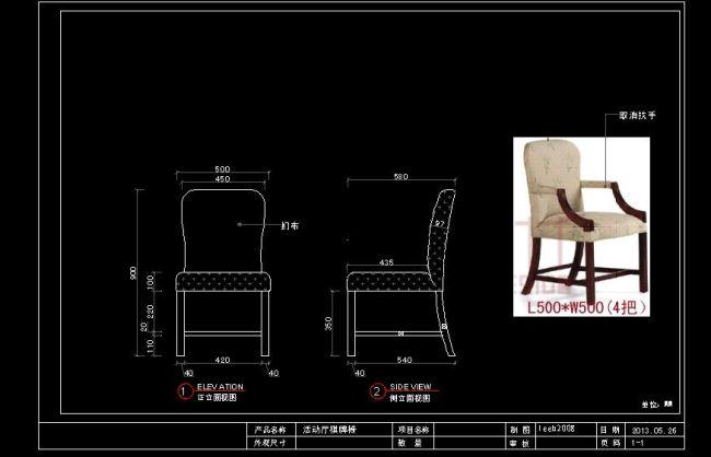 室内设计 cad图纸 cad平面图 cad施工图 cad设计图 家具 椅子