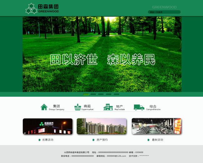 简洁企业网站模板设计