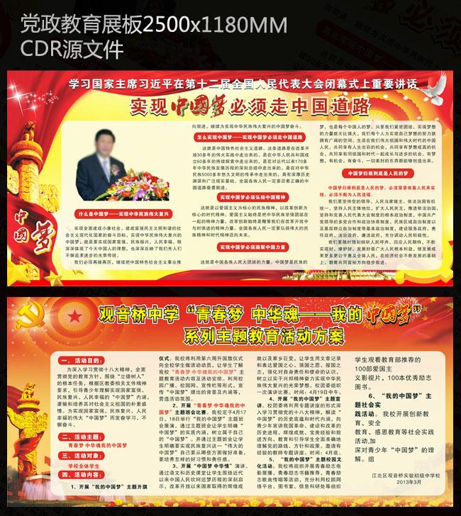 板青春梦中国梦
