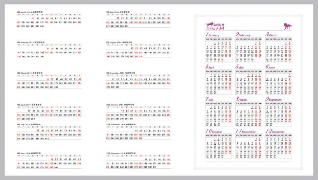 2014年马年日历号素材模板下载