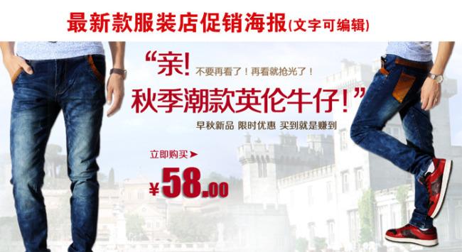 淘宝服装店促销海报模板