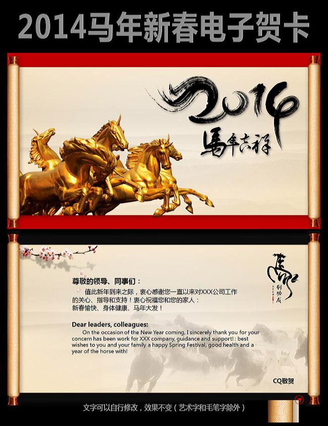2014马年新春电子贺卡模版设计下载模板下载