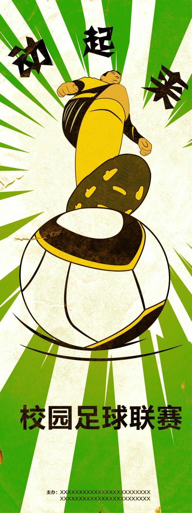 足球运动海报