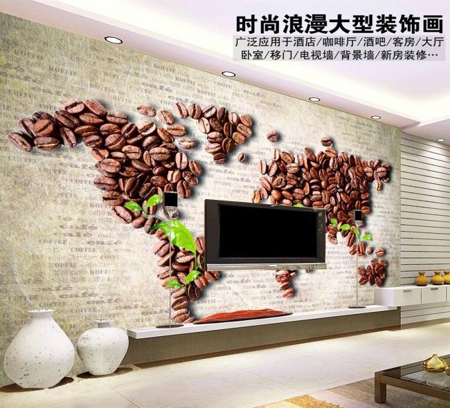 咖啡世界地图休闲旅游客厅背景墙