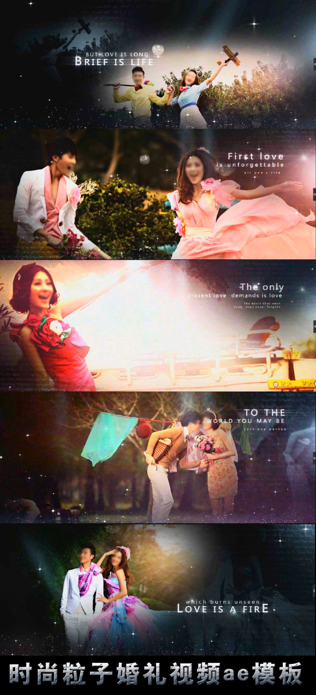 时尚粒子婚礼视频ae模板