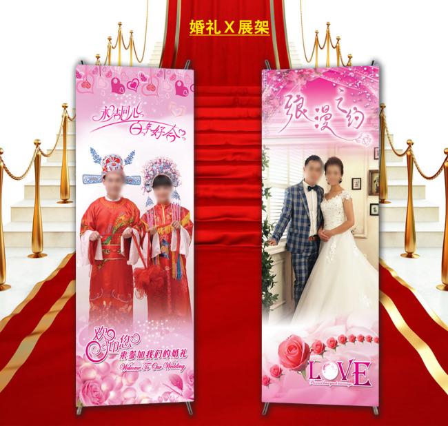 婚礼x展架模板 结婚展架模板模板下载(图片编号:)