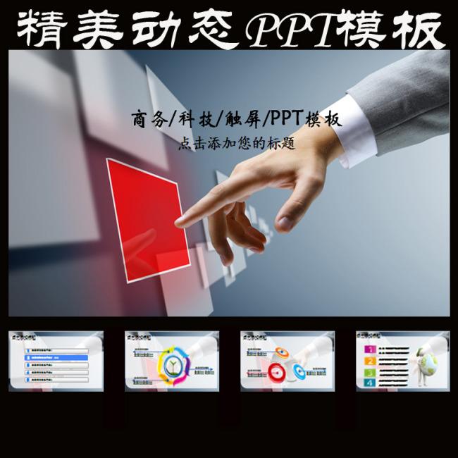 蓝色科技商务触摸屏动态PPT下载模板模板下载 11304053 电脑 信息