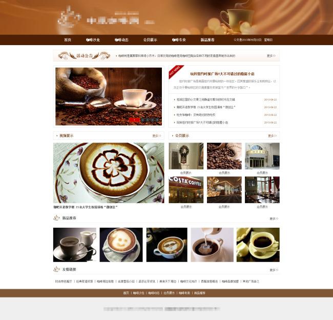 平面设计 网页设计模板 企业网站模板 > 咖啡网站模板下载  下一张&nb