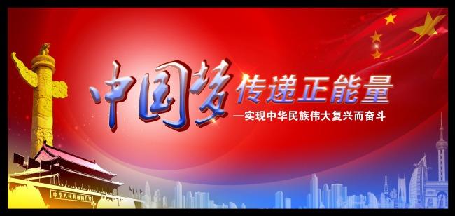 中国梦我的梦图画大全天安门