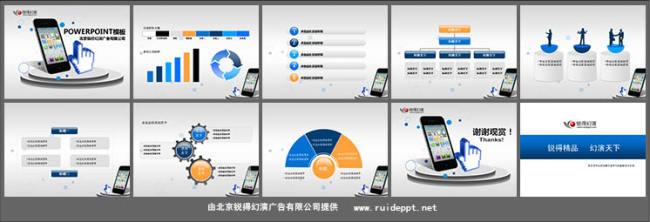 手机信息技术ppt模板模板下载 手机信息技术ppt模板图片下载图片