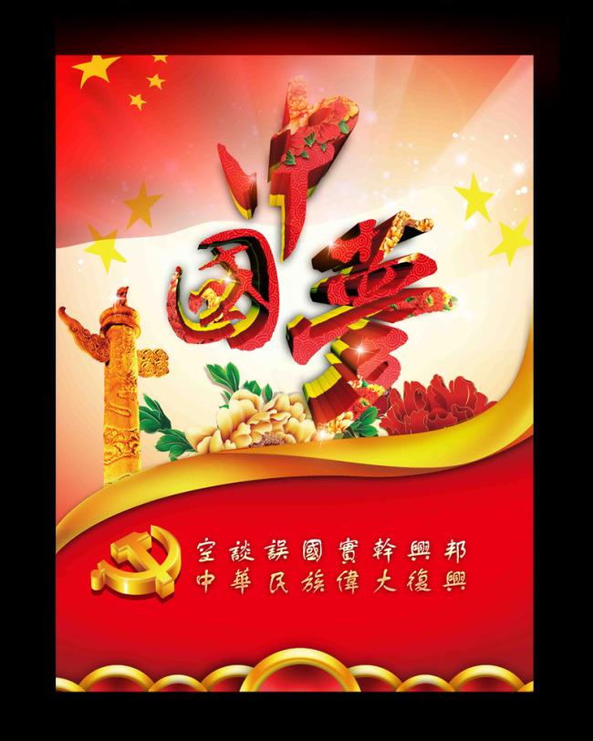 我的红色中国梦
