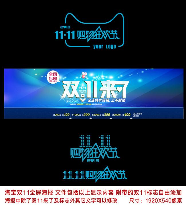 淘宝天猫双11双十一促销活动蓝色全屏海报