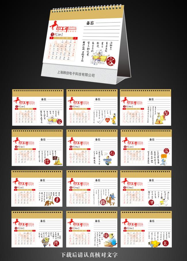 2014马年台历设计模板模板下载(图片编号:11307822)