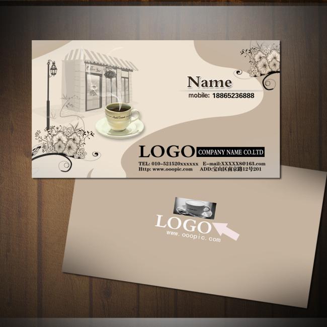 咖啡商业名片 咖啡店名片 咖啡店名片素材模板 咖啡馆名片模板 咖