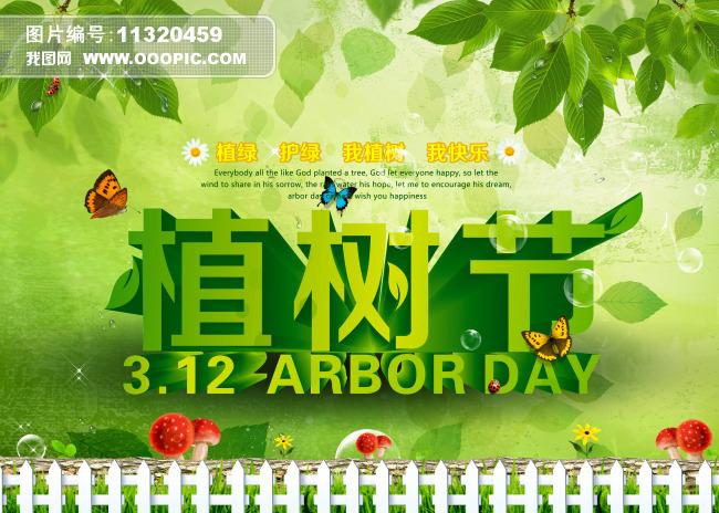 植树节宣传海报广告图片下载
