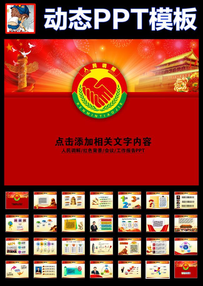 人民调节红色背景会议大气动态PPT模板模板下载 11320937 政府 党建