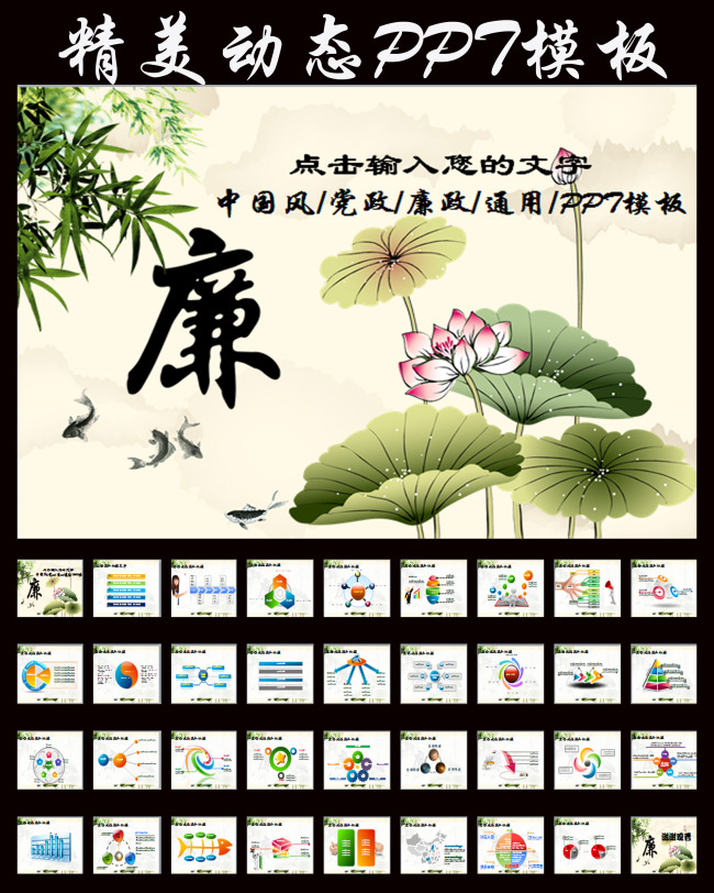 廉政廉洁纪检监察幻灯片ppt模板下载(图片编号:)_综合