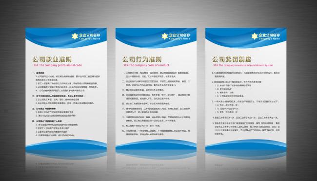 企业公司规章制度展板模板下载 企业公司规章制度展板图片下载 企业公