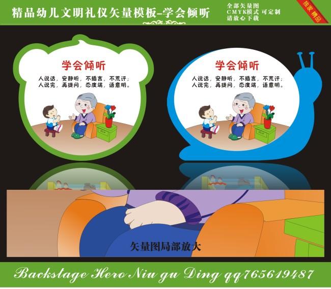 幼儿园文明礼仪-学会倾听模板下载