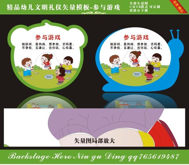 幼儿园文明礼仪-参与游戏模板下载