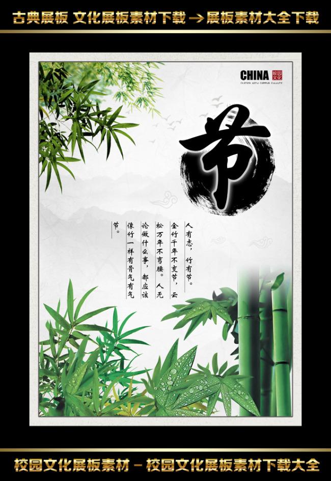 古典中国风校园文化展板模板psd下载图片