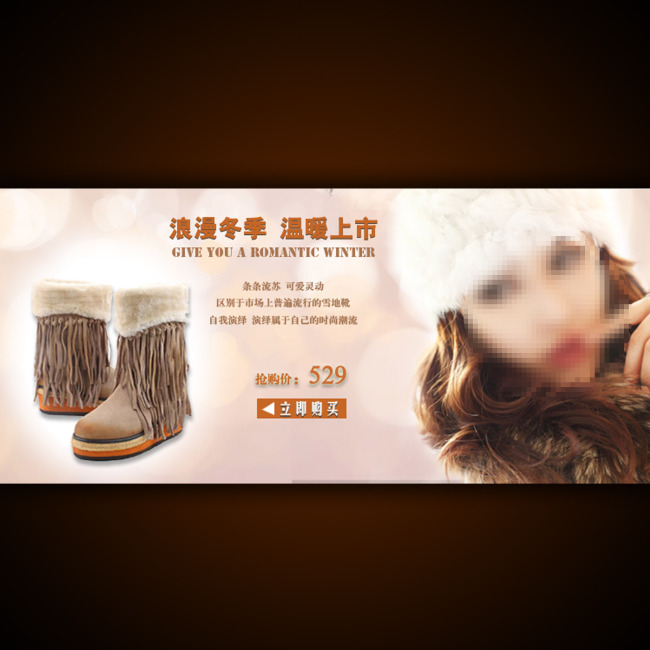 淘宝网店女靴宣传海报模板psd素材模板下载 11327050 淘宝促销 宣传