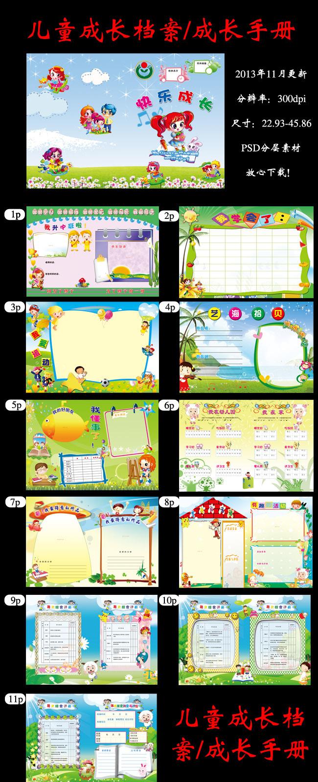 成长记录 成长足迹 宝宝成长手册 幼儿模板下载 幼儿园手册相册 成长