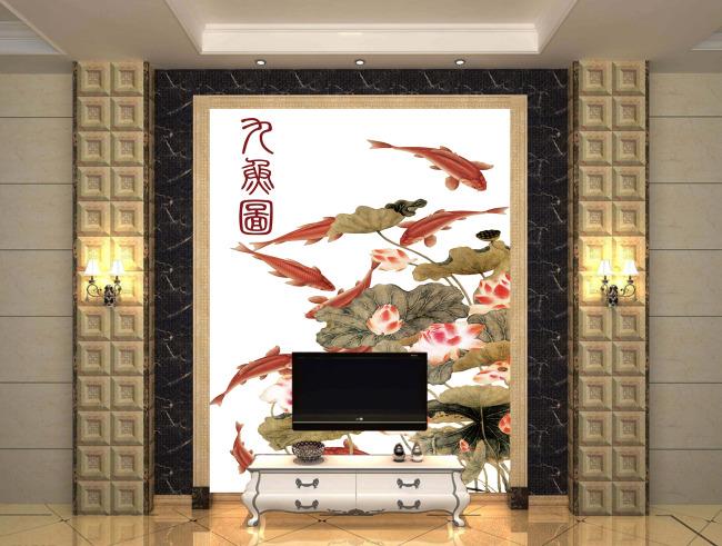 九鱼图中式古典文化电视背景墙图片