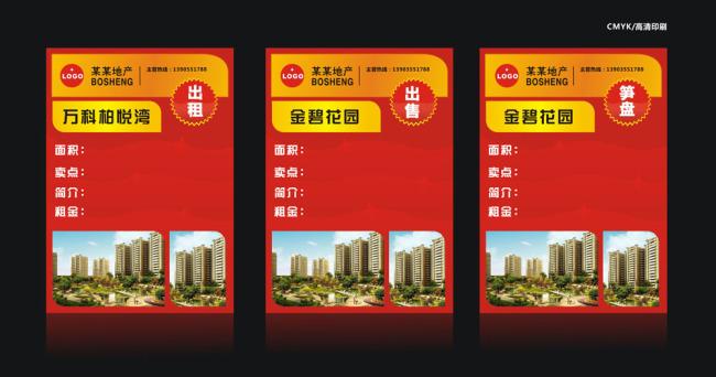 地产水牌地产海报模板下载(图片编号:11330125)_海报