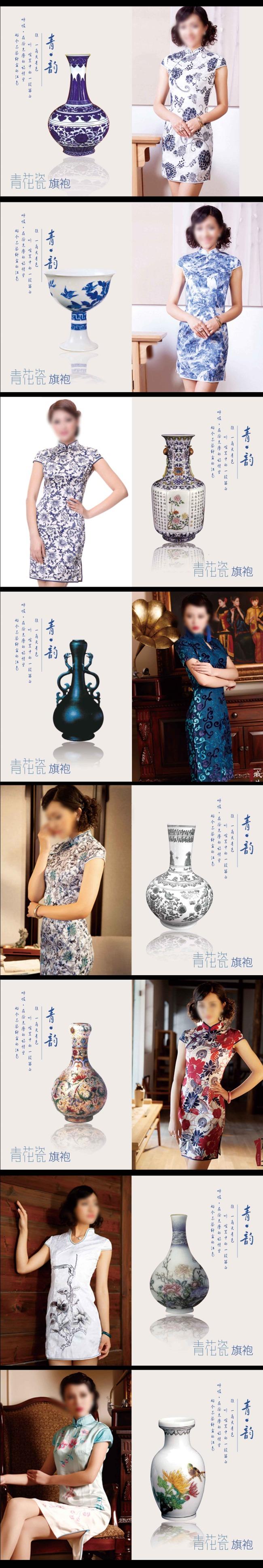 青花瓷旗袍写真相册模板下载(图片编号:11330748)_照