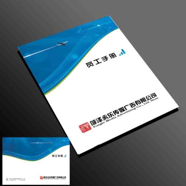员工手册封面psd设计素材模板下载(图片编号:11330866