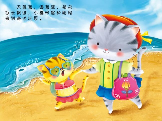 猫妈妈和宝宝海边散步图片下载少儿卡通绘本故事 活泼明快