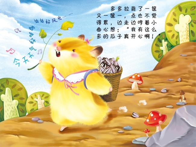 可爱的小仓鼠模板下载 可爱的小仓鼠图片下载少儿卡通绘本故事 活泼明图片