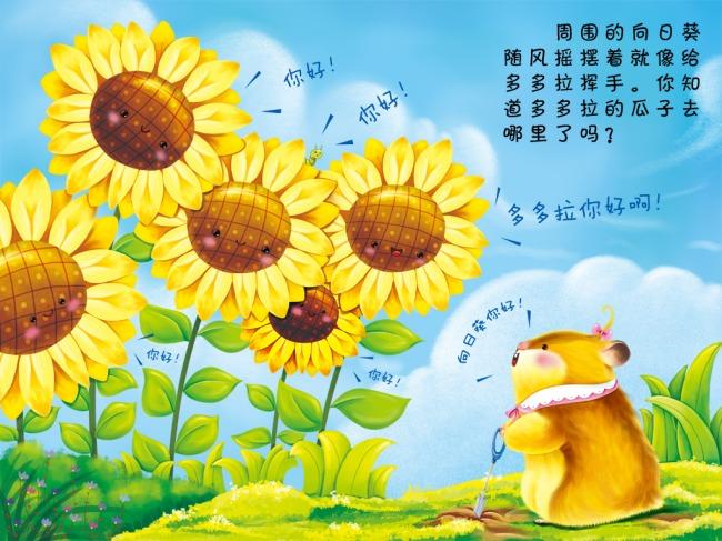 向日葵的故事图片下载
