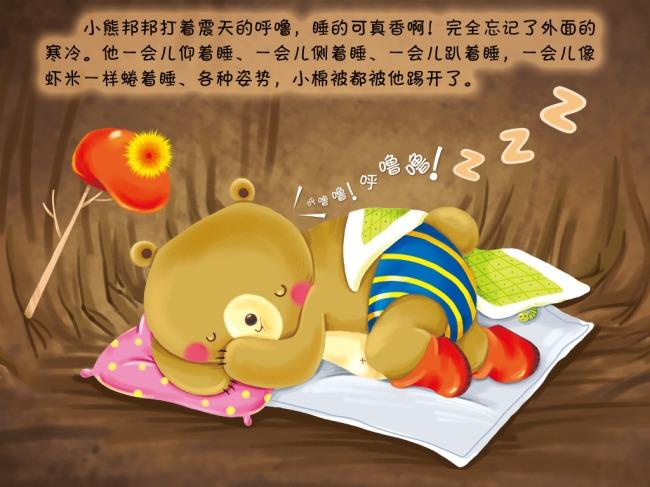 小熊冬眠模板下载(图片编号:11332152)