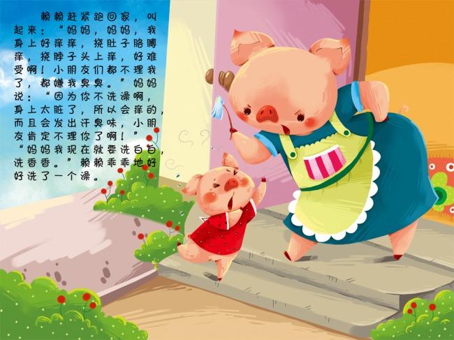 少儿卡通绘本猪妈妈和猪宝宝