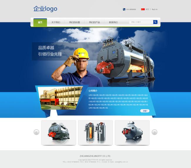 工业锅炉企业网站模板下载(图片编号:11332513)_企业