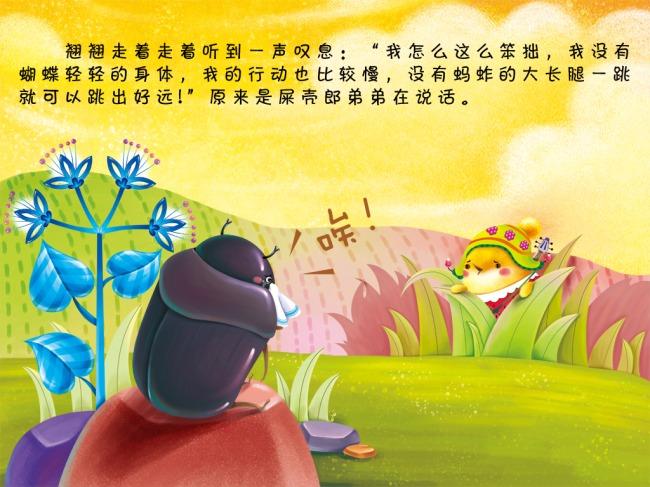少儿卡通绘本故事图片