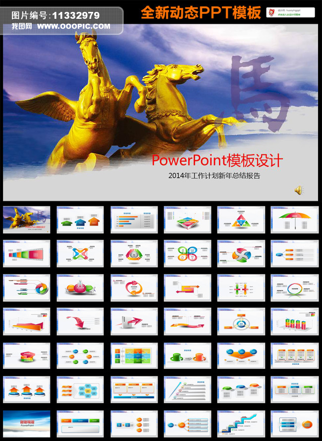 2014年终总结新年工作报告ppt模板下载