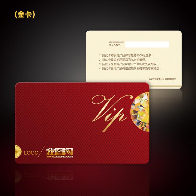 欧式简约红色高档贵宾卡设计模板
