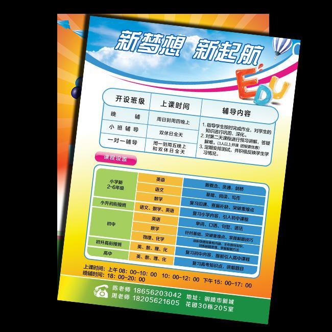 假期托管班补习招生宣传单模板下载(图片编号:)_招生