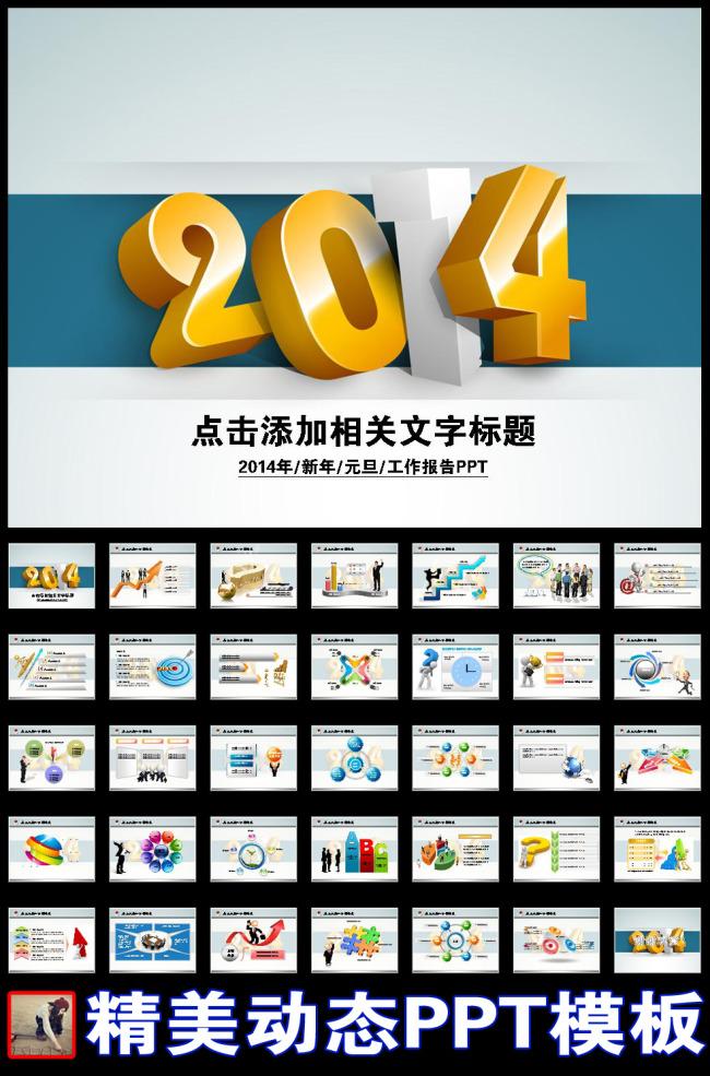 公司业绩报告年度计划年终总结ppt模板下载(图片编号
