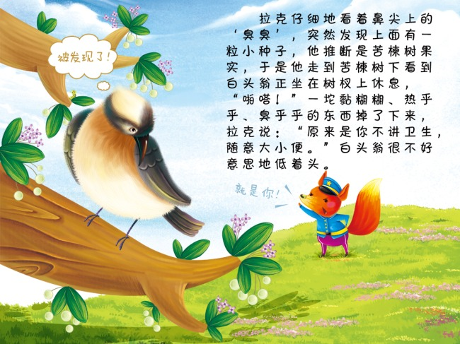 幼儿卡通绘本故事图片下载幼儿卡通绘本故事 活泼明快 适合3-7岁儿童
