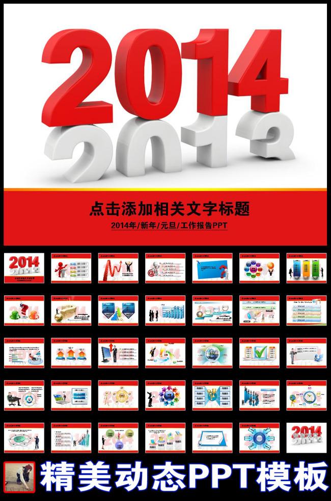 2014年马年工作计划动态ppt模版模板下载(图片编号:)