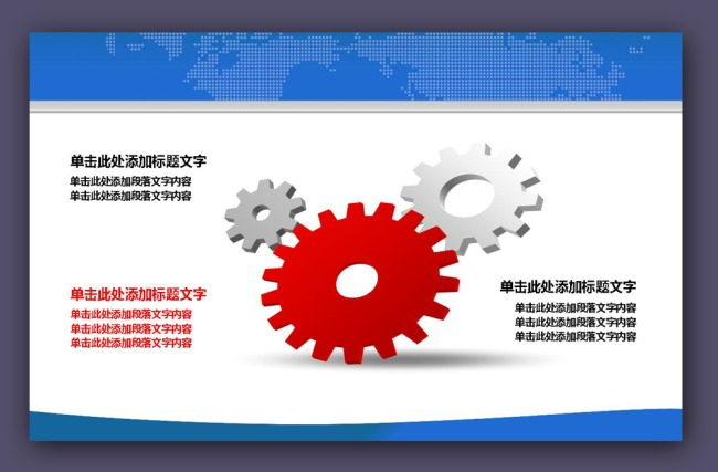 商务科技工作计划年终总结ppt模板