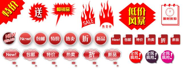 淘宝促销标签模板下载(图片编号:11335520)_促销标签