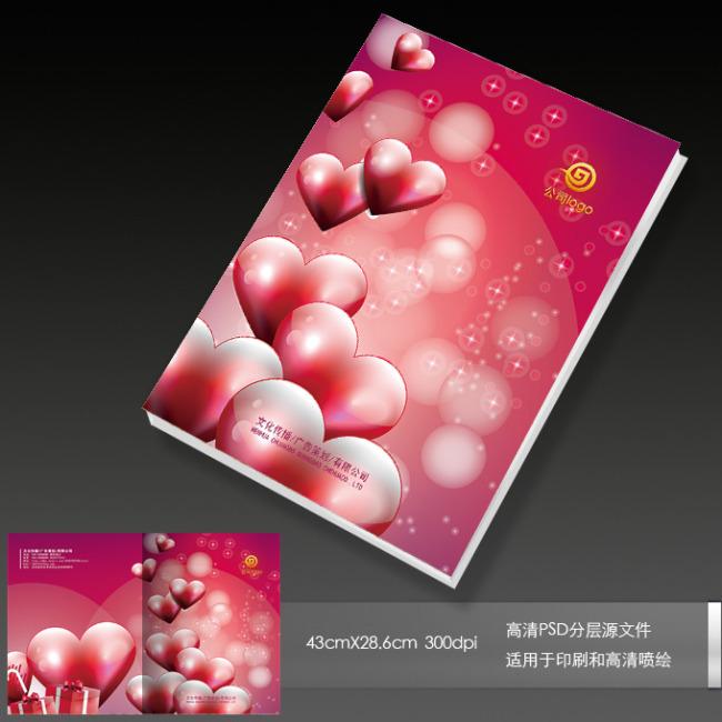 婚庆婚礼公司画册封面设计模板
