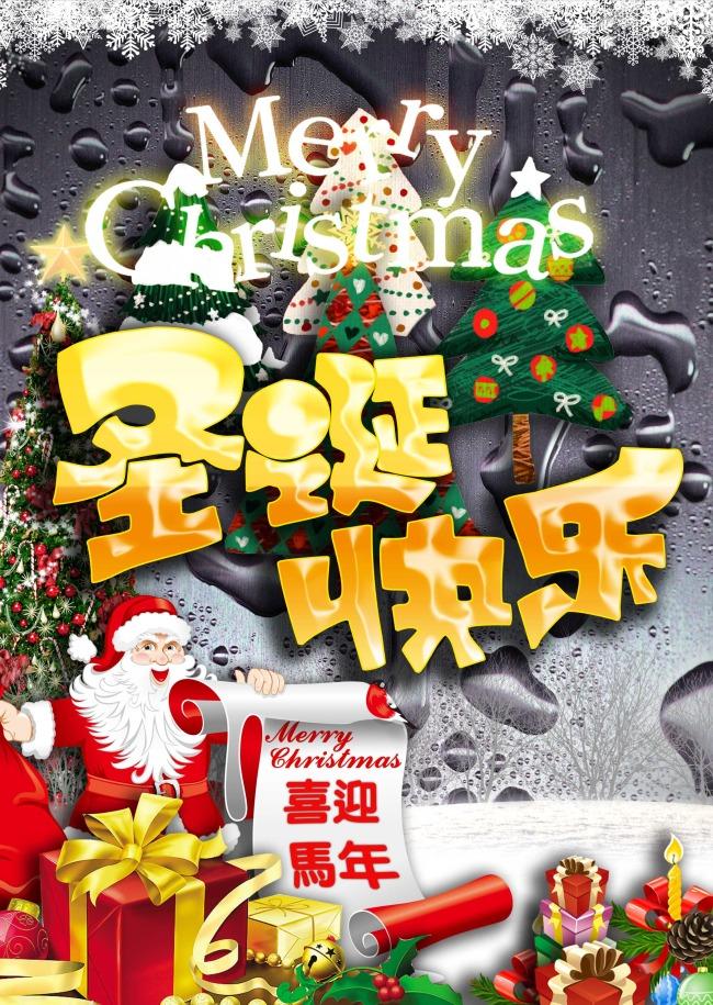 素材 创意 模板/[版权图片]创意圣诞海报模板素材